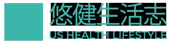 【悠健生活志 US Health Lifestyle】