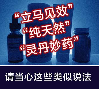 FDA膳食补充剂非处方药或有害健康