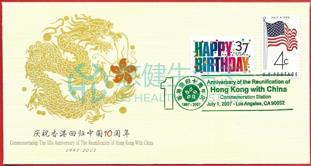 【展一封一票、說逸郵藝事】  2007年南北加州三地郵局同步發行香港回歸中國10週年特别紀念戳