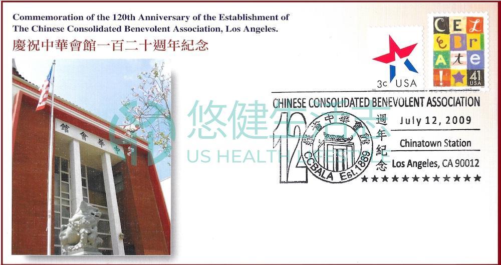 【展一封一戳、說逸郵藝事】   洛杉磯郵政發行「中華會館120週年慶」特別紀念郵戳