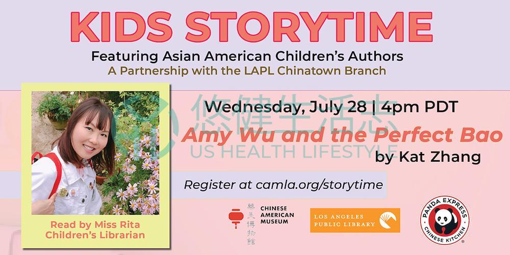 《兒童故事時間》7月28日舉行