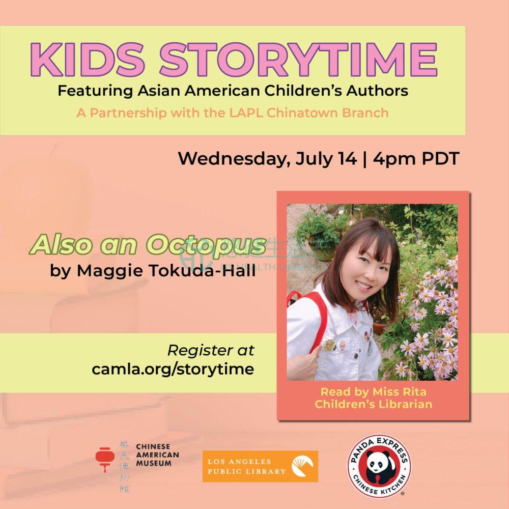 《兒童故事時間》7月14日舉行