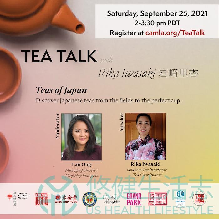 華美博物館「聊茶」9月25日登場